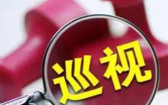 江西省委8个巡视组已全部进驻 举报方式公布