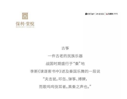@保利堂悦业主,您有一封邀请函,
