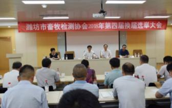 潍坊畜牧检测协会2018年第四届换届选举大会落幕