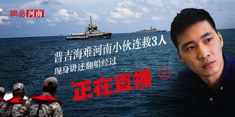 普吉岛沉船幸存者 亲诉海难15小时救援全程