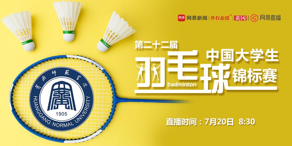 直击:第22届中国大学生羽毛球锦标赛