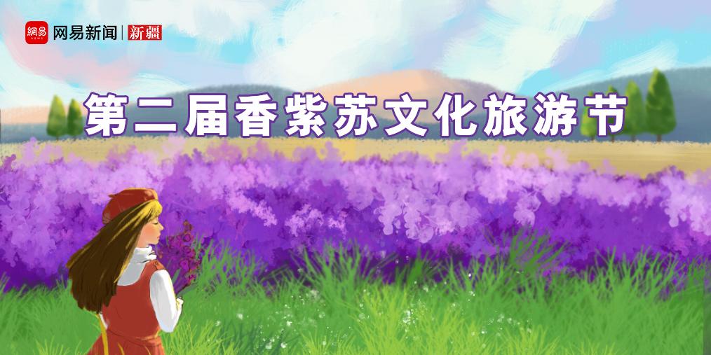 第二届香紫苏文化旅游节