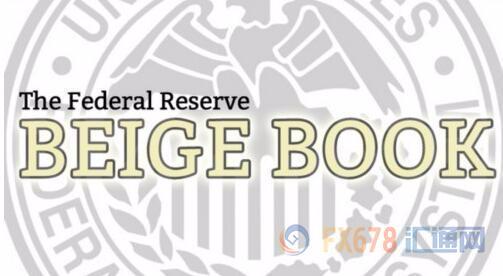 美联储褐皮书:经济温和增长 制造商担心关税冲击