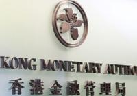 香港金管局宣布推出区块链贸易融资平台