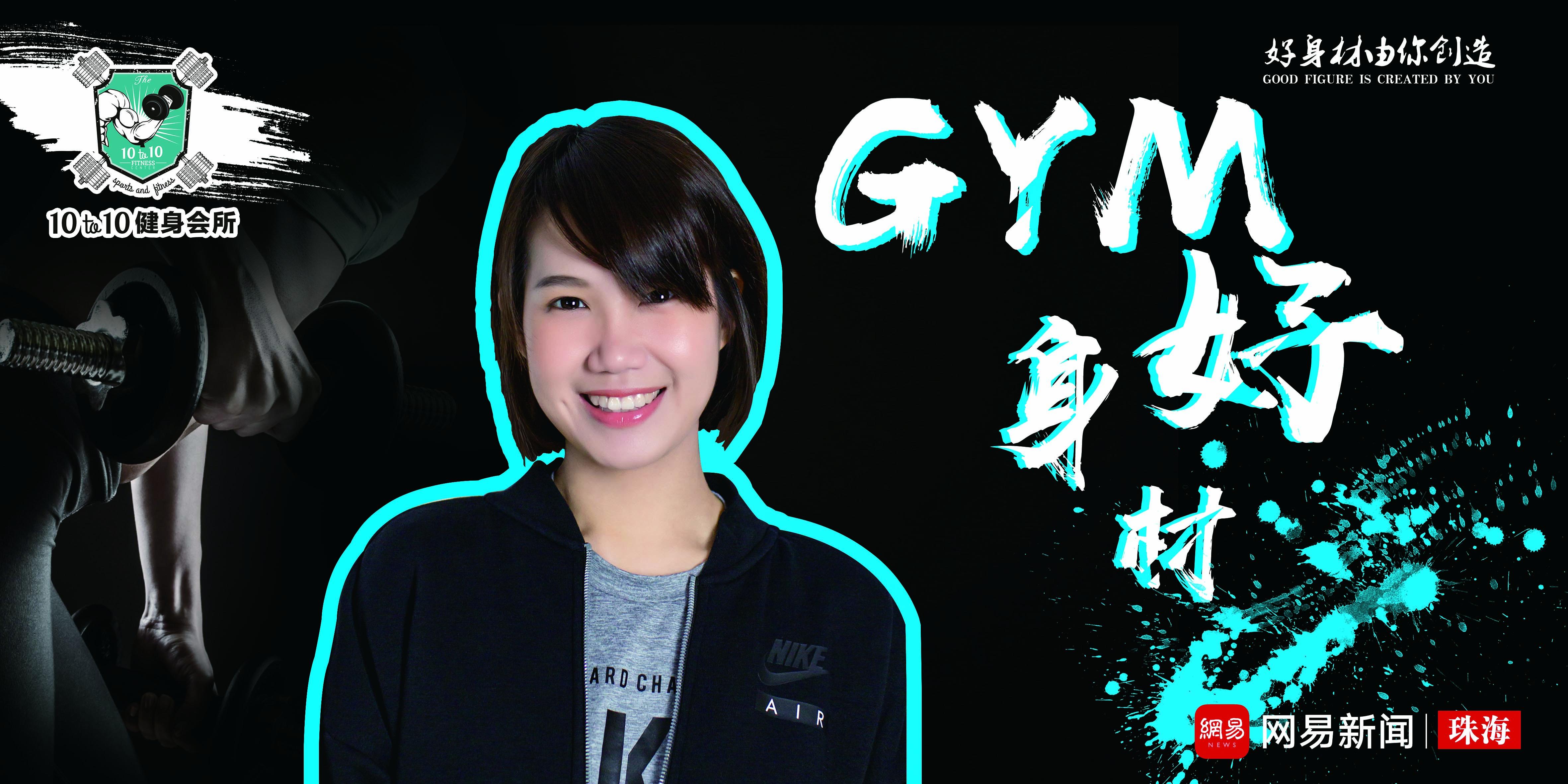 【Gym!好身材】第三期 办公室如何健身