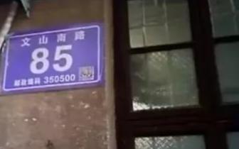 """福州一民房暗藏六合彩码单书籍被""""一锅端"""""""