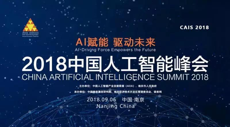 """""""2018中国人工智能峰会""""9月6日将在南京召开"""
