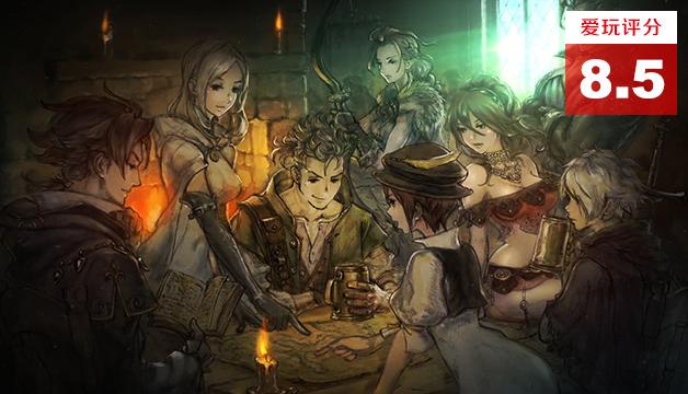 《八方旅人》评测:一首日式RPG的怀旧赞歌!