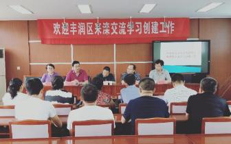 丰润区领导赴滦县参观考察创建工作