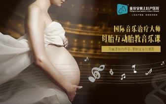 国际音乐治疗大师 母胎互动音乐治疗课·火热招募