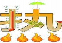 日本小学生户外活动后突发热射病死亡