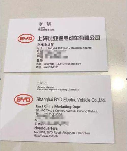 李娟亲属口述比亚迪广告门始末 神秘老板陈振宇是谁?