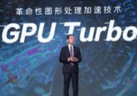 华为将不会向美国用户推送GPU Turbo更新