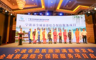 宁波市全域旅游综合保险服务项目正式启动