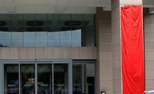 全国县级税务局合并 集中统一挂牌
