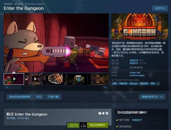 Steam周末特惠:《黑道圣徒》全系列特价