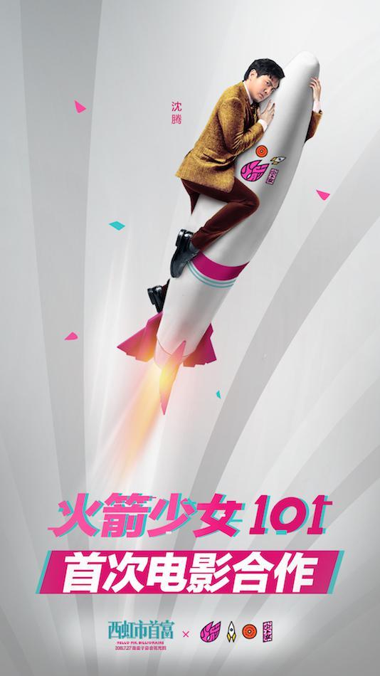 《西虹市首富》与火箭少女101达成合作