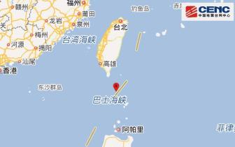 20日9时台湾地区附近发生4.8级左右地震