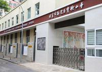 2018年北京海淀区重点小学:海淀区实验小学(北洼路校区)