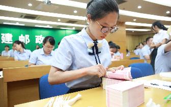 邮储银行福建分行举办全省柜员、主管业务竞赛