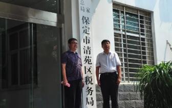 国家税务总局保定市清苑区税务局正式挂牌