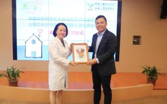 宋庆龄基金会与国家儿童医学中心签订合作协议