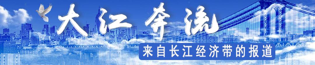 极速塞车开奖官网,大江奔流——来自长江经济带的报道