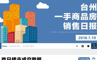 2018年7月19日台州市一手商品房成交179套