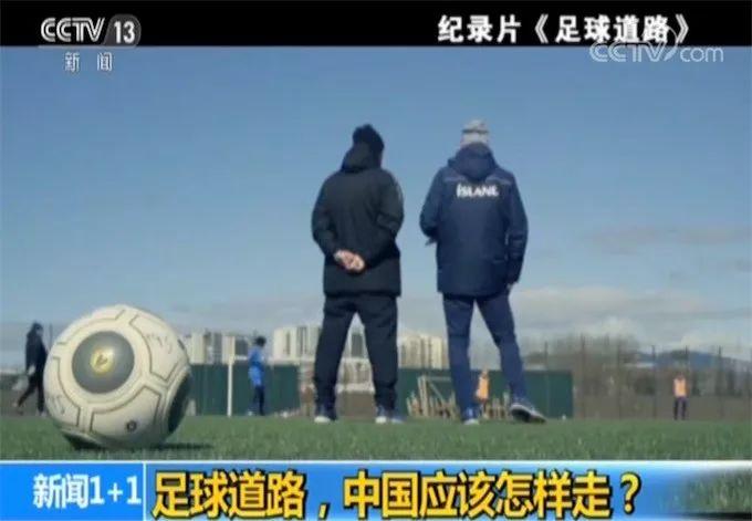 白岩松:中国足球和足球到底是不是同一种运动?