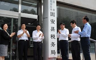 圆满收官!全国省市县乡四级新税务机构完成挂牌