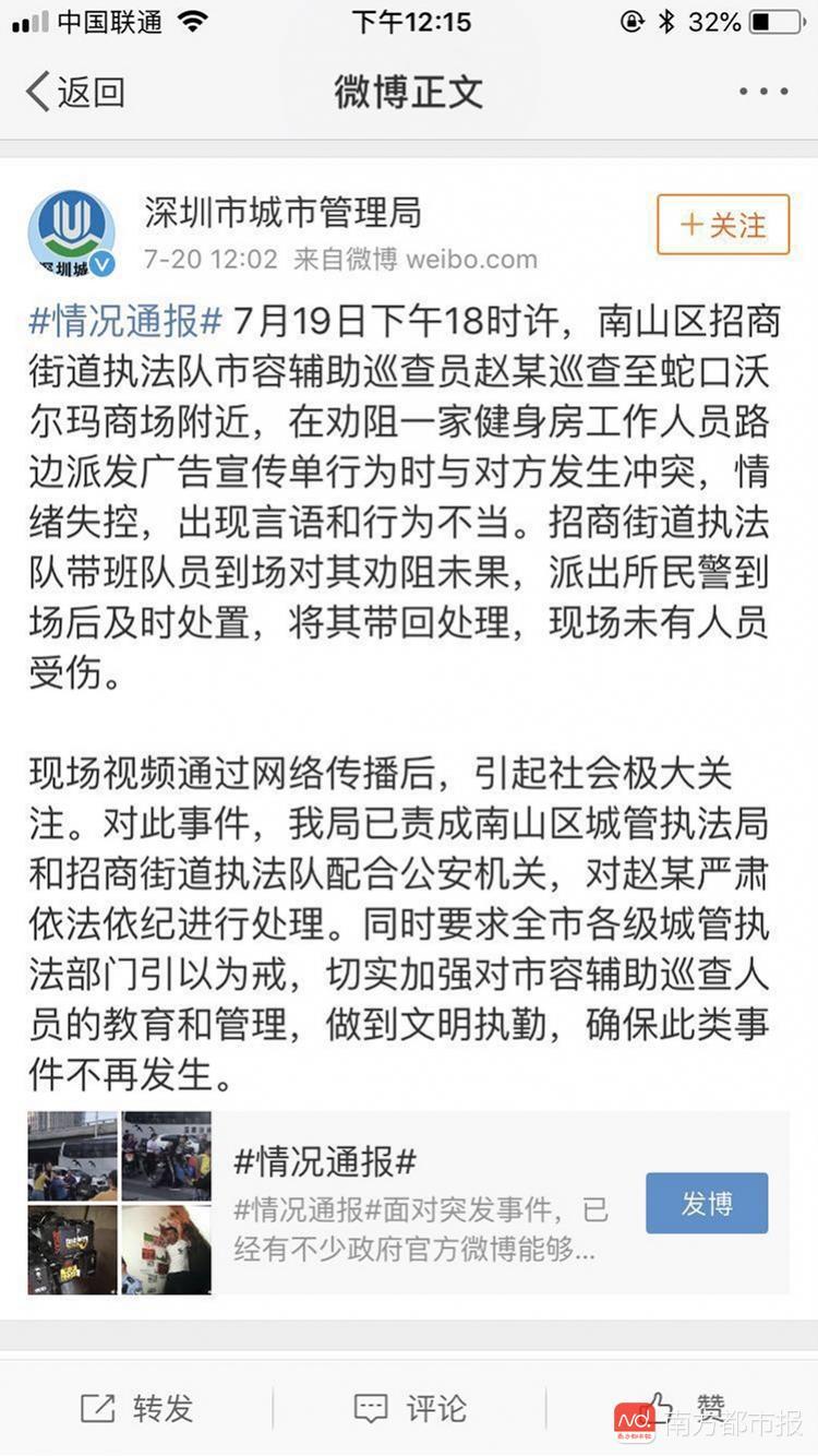 深圳城管局回应执法队员冲突:情绪奔富中国总代理地址电话失控言行不当