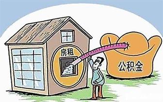 广东支持提取公积金支付房租 防止用公积金炒房投机