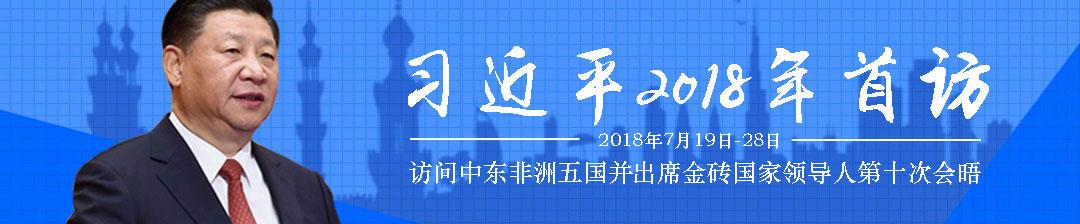 习近平2018年首次出访