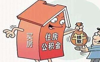广东推出公积金新政 不得通过离职提取公积金