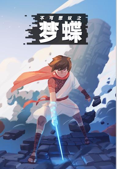 """独立之声:队友游戏用新作""""梦蝶""""挑战国内研发领域空白"""