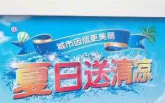 """秀峰区政府为工地工人""""送清凉"""""""