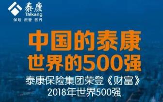 """泰康跻身《财富》世界500强 打造""""保险+医养""""生态闭"""