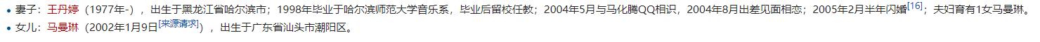 马化腾:王丹婷马曼玲是杜撰,媒体再传谣将追责