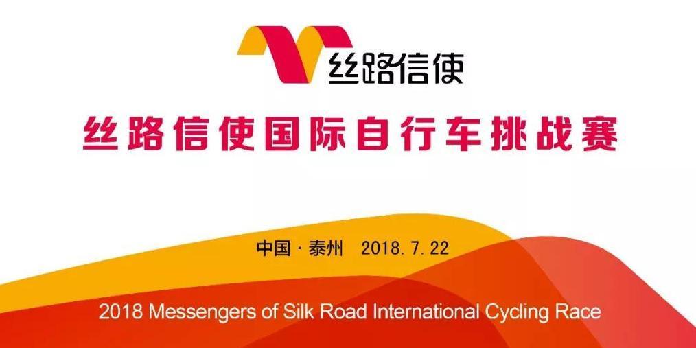 """2018""""丝路信使""""国际自行车挑战赛"""