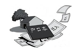 卖房人拒迁户口 买家怎么办?