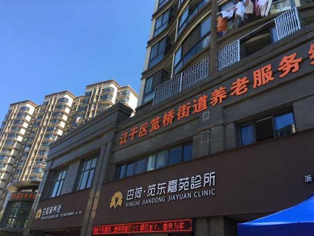 """江干区首个社区""""医养护一体化""""养老综合体开业"""