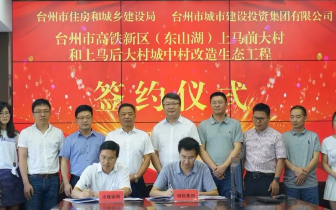 签了!这个城中村改造工程要在台州市高铁新区启动