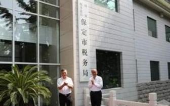 保定:全市县级新税务机构统一挂牌