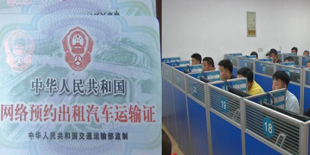 南京网约车大限到 今起不再申请办证