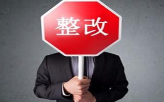 南宁督办整改专项检查发现10类问题 责成限