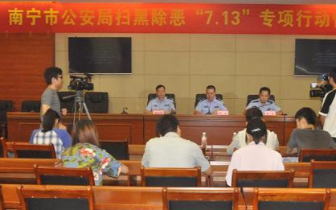 南宁警方打掉特大涉黑团伙 抓获犯罪嫌疑人2