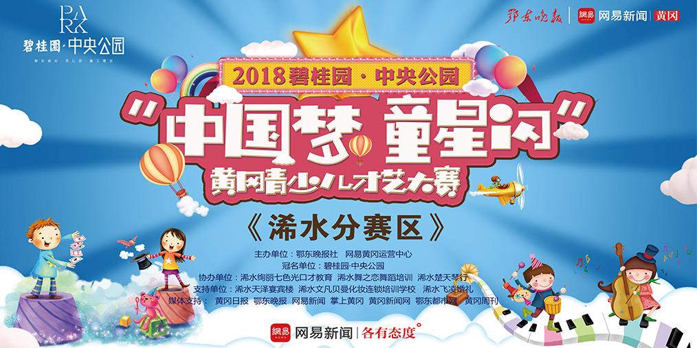2018黄冈青少儿才艺大赛-浠水赛区