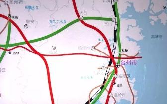 进展丨玉环高铁项目获省发改委批复!