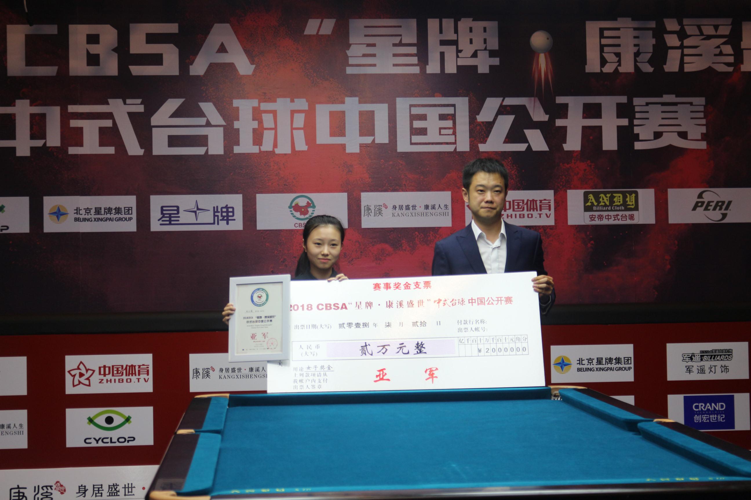 2018中式台球中国赛 楚秉杰陈思明分获男女组冠军