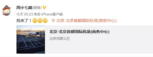 周琦时隔10个月重回北京 将到红队报到备战亚运